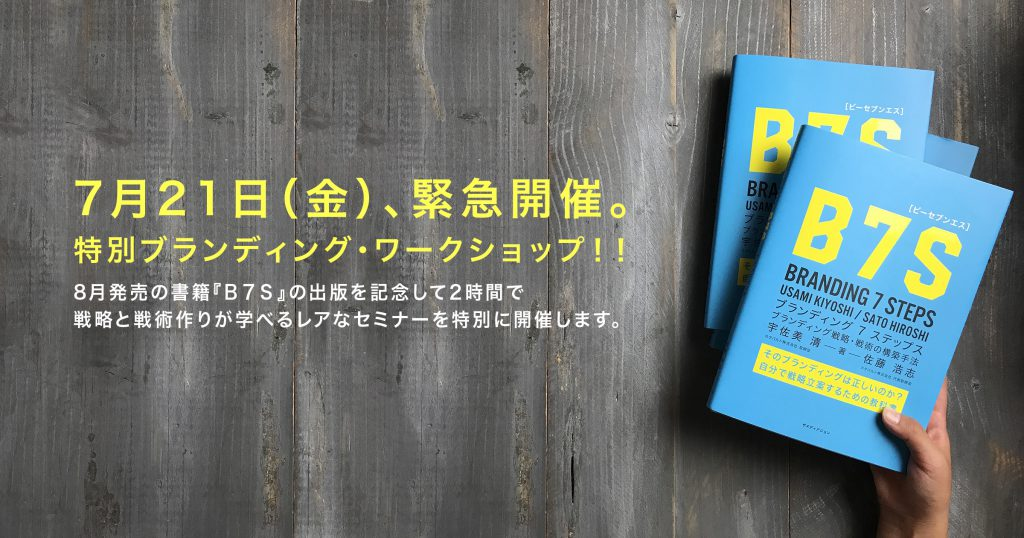 CATAPULT VALUE SEMINAR-緊急ブランディング・ワークショップ7月21日(金)開催!
